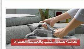 تنظيف فرشات وكنب مساند<br />  وشقق وخزانات بالمدينة