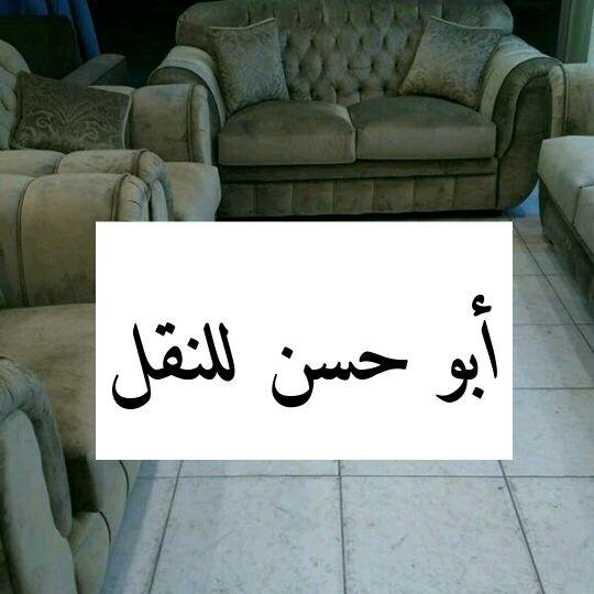 »  أبو حسن للنقل
