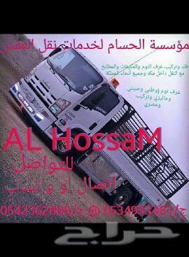 مؤسسة الحسام لخدمات نقل العفش