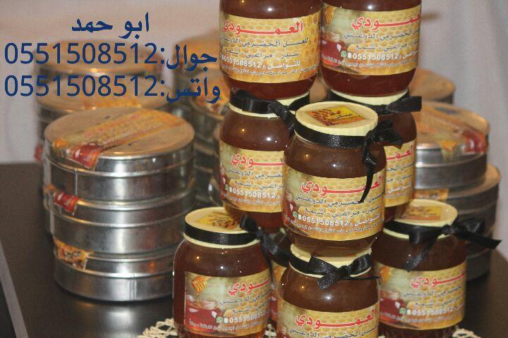 عسل سدر حضرمي دوعني1439 اصلي وذمتي توصيل مجان