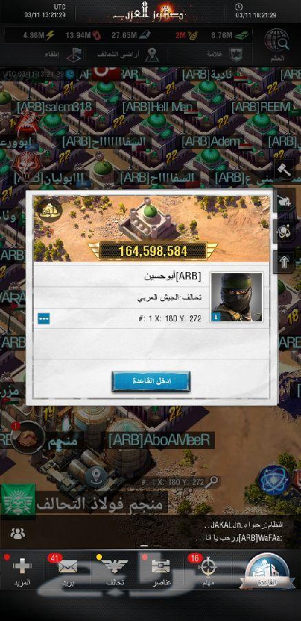 قلعه صقور العرب