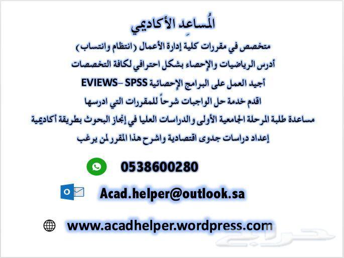 مدرس ادارة اعمال بحوث وواجبات