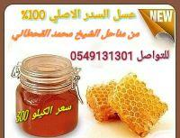 عسل سدر اصلي ومضمون 100