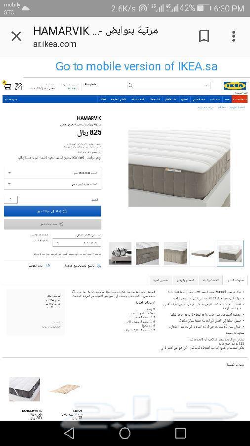 سرير للبيع من ايكيا