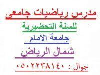 مدرس رياضيات تحضيري جامعي جامعة الإمام الرياض