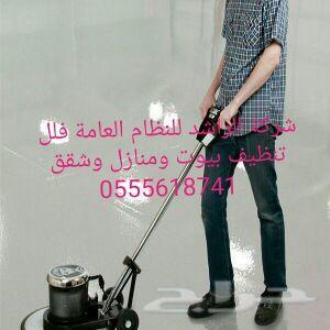 شركة تنظيف فلل نظافة كنب 0555618741