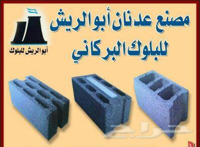 بلوك البركاني الرياض