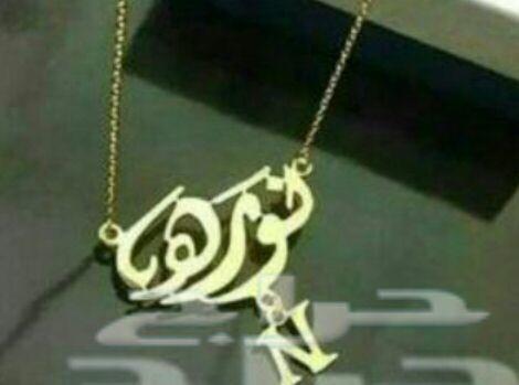 لحق عرض العيد مطليات بالاسم n