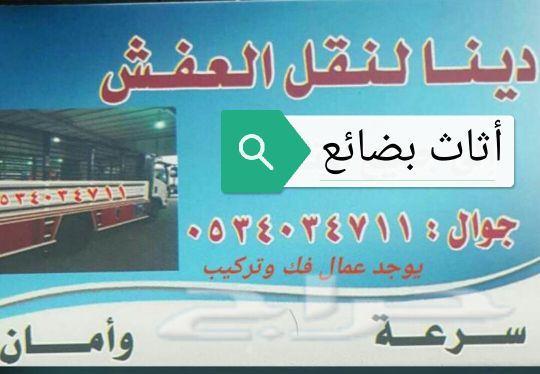 نقل عفش أثاث بضائع خميس مشيط أبها جيزان نجران