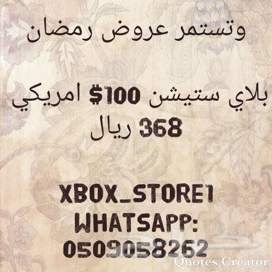 بطاقات اكس بوكس وبلاي ستيشن