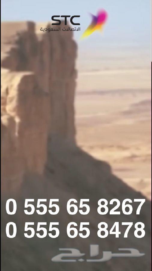 آخر رقمين مميزة لشركة الاتصالات السعودية STC