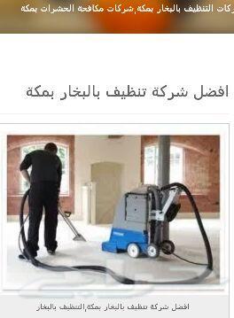 أفضل شركةلمكافحةالحشرات وتنظيف مجالس بالبخار