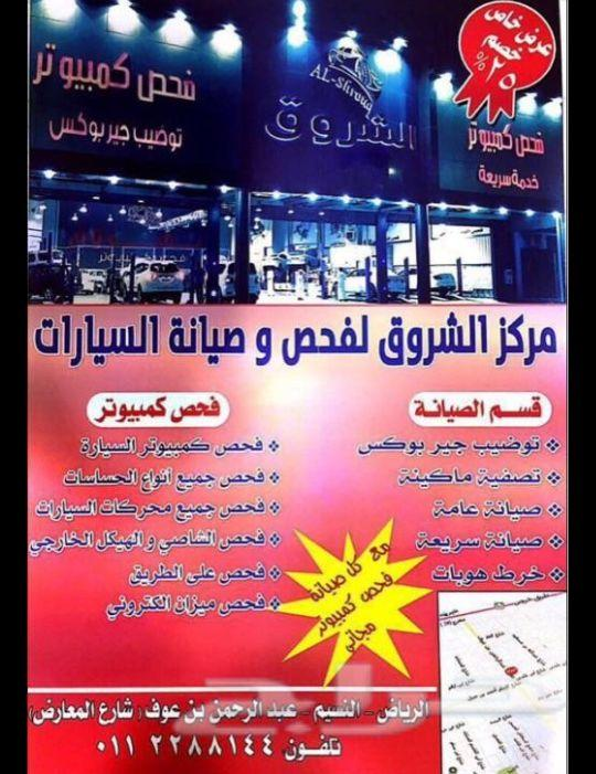 مركز الشروق   الرياض