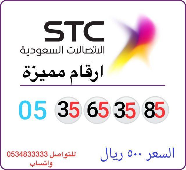 ارقام STC مميزة سوا ومفوتره للتنازل