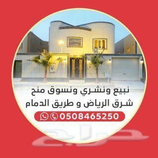 منح شرق الرياض طريق رماح و ط الدمام