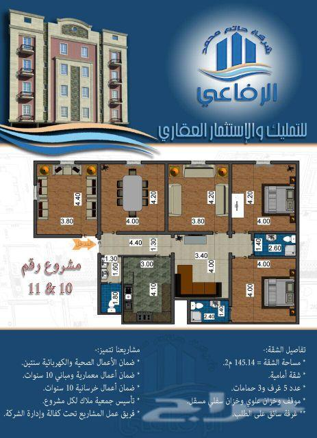 عروض شقق للبيمن 2 غرف 3 غرف 4 غرف 5 غرف 6