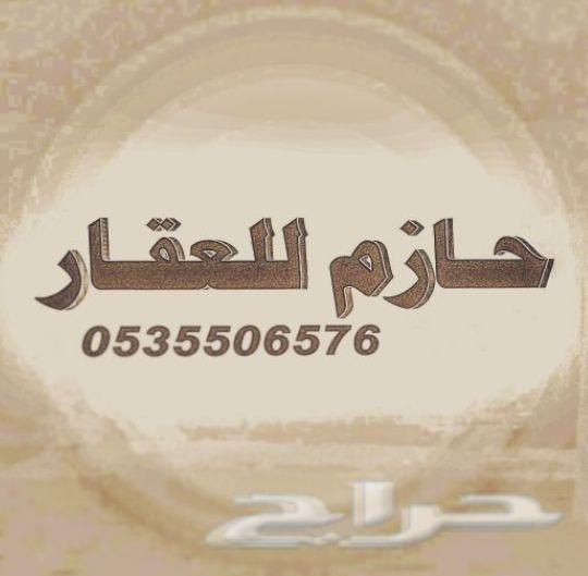 بيت شعبي 3 شوارع مساحة 637م مخطط الملك فهد
