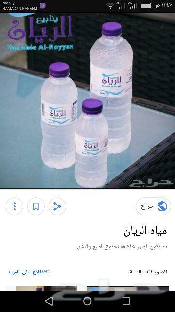 مويه ينابيع الريان 13ريال