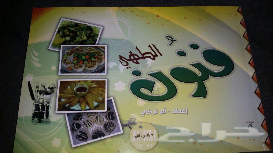 كتب طبخ للبيع