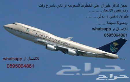 حجز- طيراان بااسرع وقت 0595064861