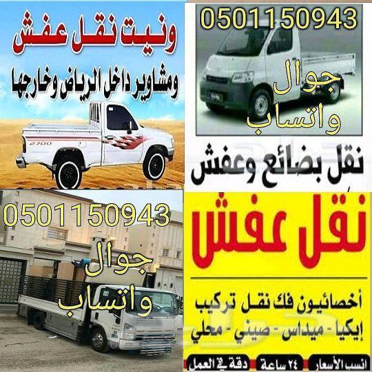 دادسن غماره نقل عفش وانيت نقل عفش كل الرياض