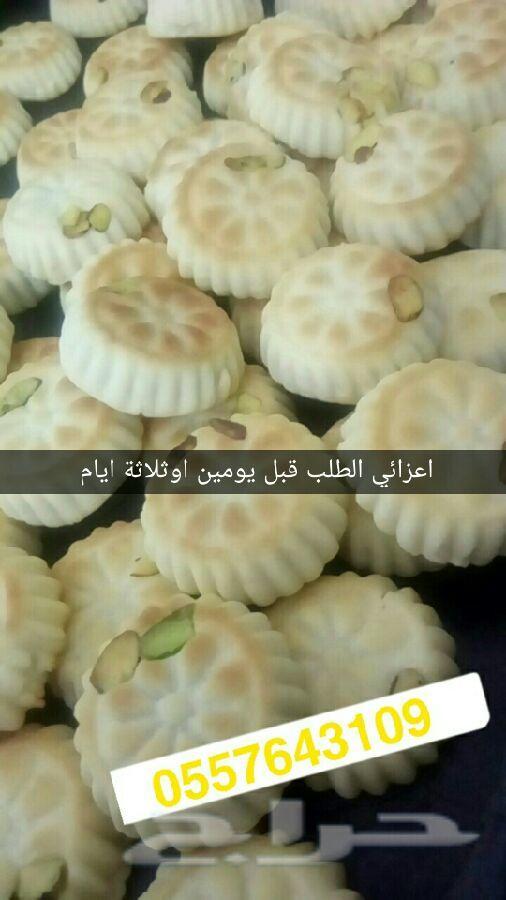 الرياض ...معمول على الطريقة السورية