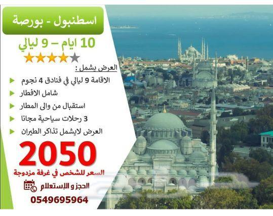 بكجات سياحيه \n0535281118\nمستشاره سياحه وسفر