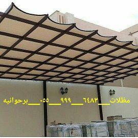 مظلات وسواتر وبرجولات وهناجر حداده