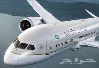 حجز طيران مؤكد لجميع الرحلات المغلقة والمتاحة