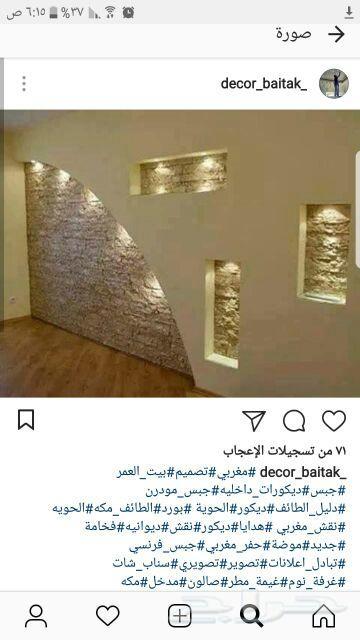 معليم جبس مغربي تنفيد جميع صوار