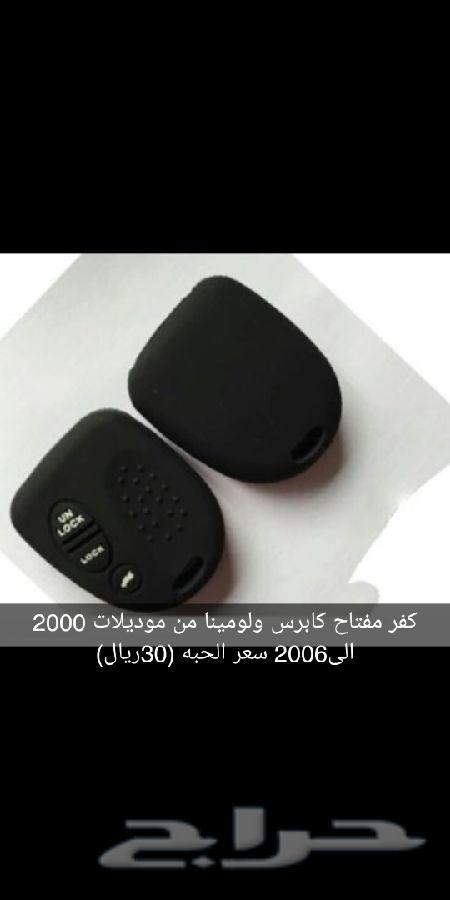كابرس ولومينا موديلات 2000 الى2006 فقط