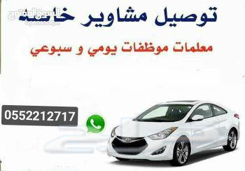 ابو فارس للتوصيل الشهري واليومي الي الدومات