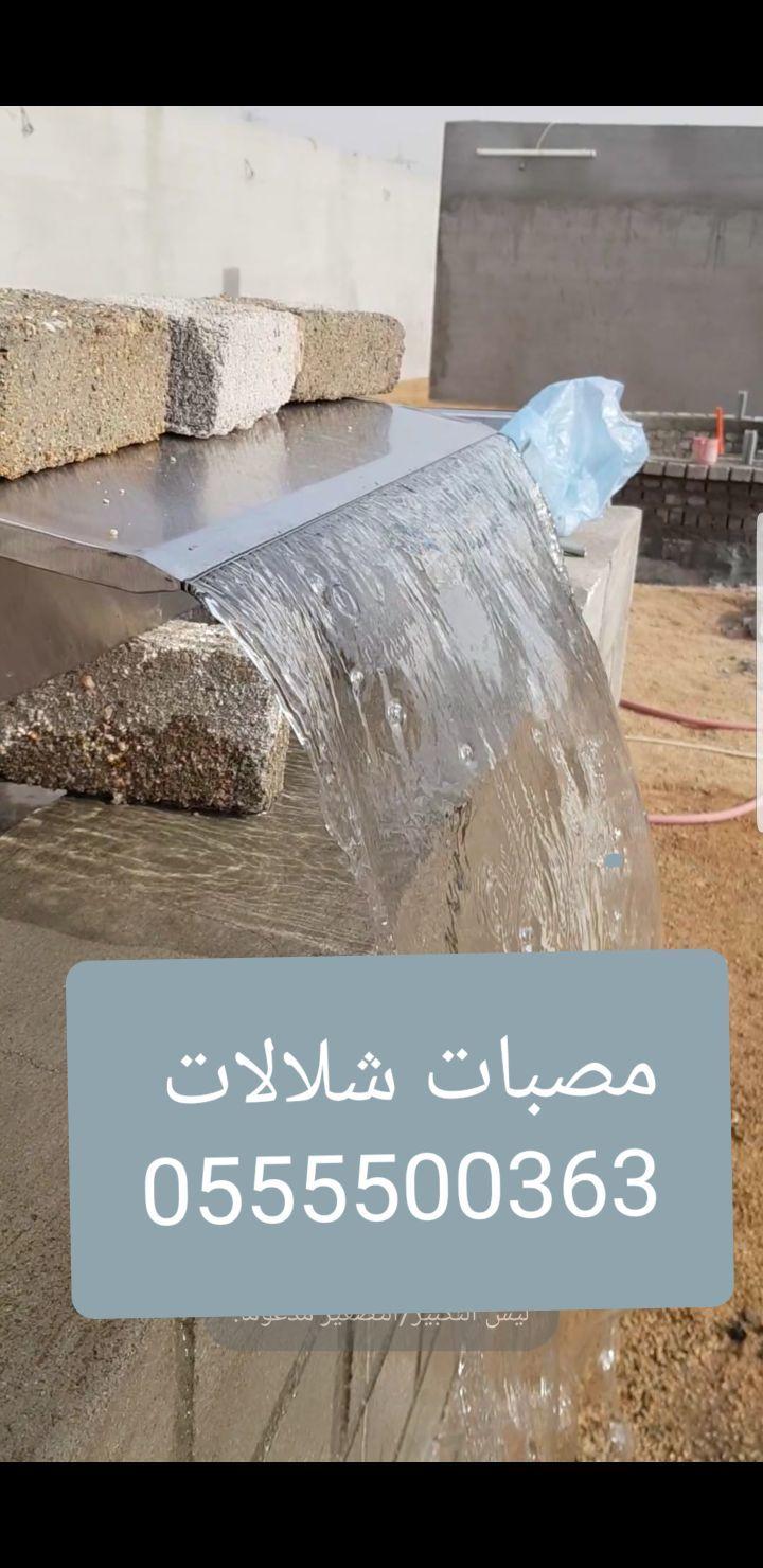 مصبات شلال ستيل اصلي ضد الصداء باقل الاسعار