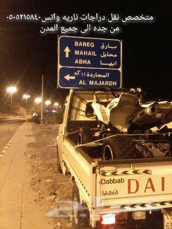متخصص بنتقل دراجات ناريه لجميع مدن المملكه
