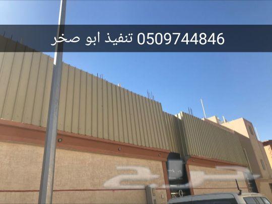 مظلات مضلات وسواتر هناجر الرياض 0509744846