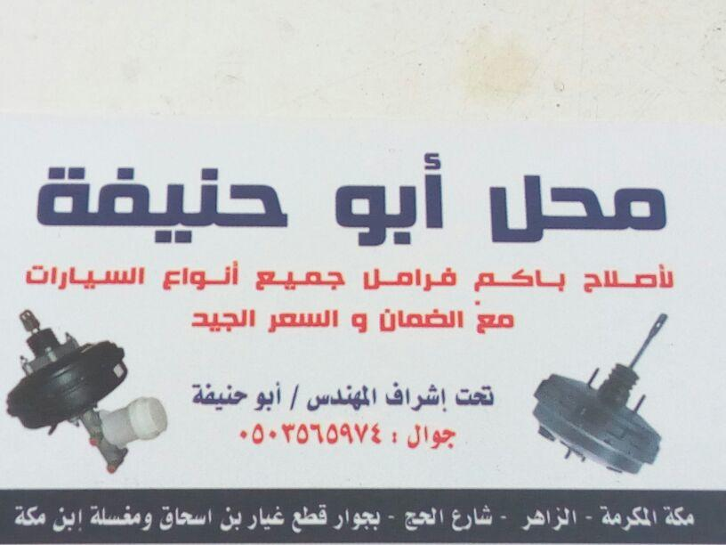 باكم فرامل ابو حنيفة شارع الحج متخصص تصليح