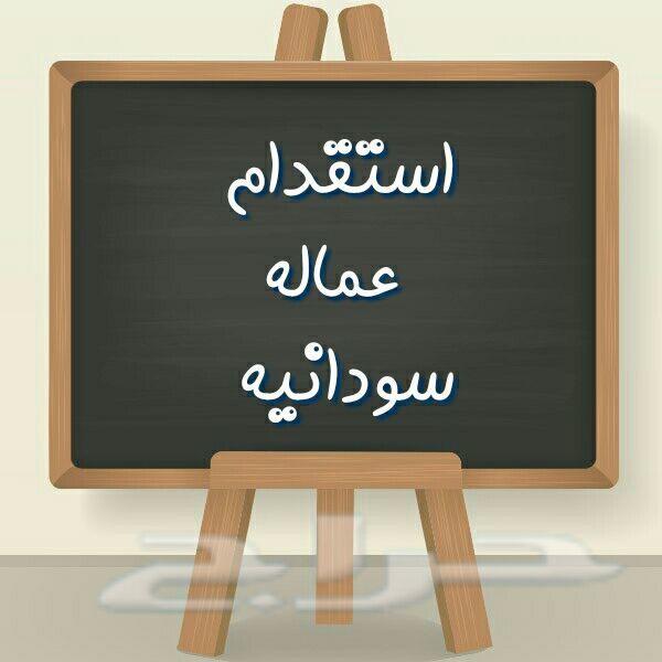 استقدم من السودان
