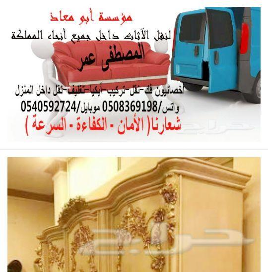 نقل عفش مع الفك والتركيب والتغليف خدمه 24ساعه