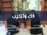 شركة نقل عفش داخل وخارج الرياض فك وتركيب