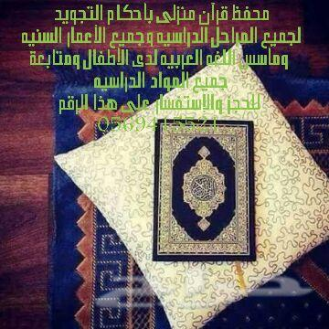 محفظ قرآن بالمدينه المنوره