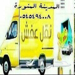 شركة نقل عفش بالمدينة المنورة \nنقل عفش بالمدي