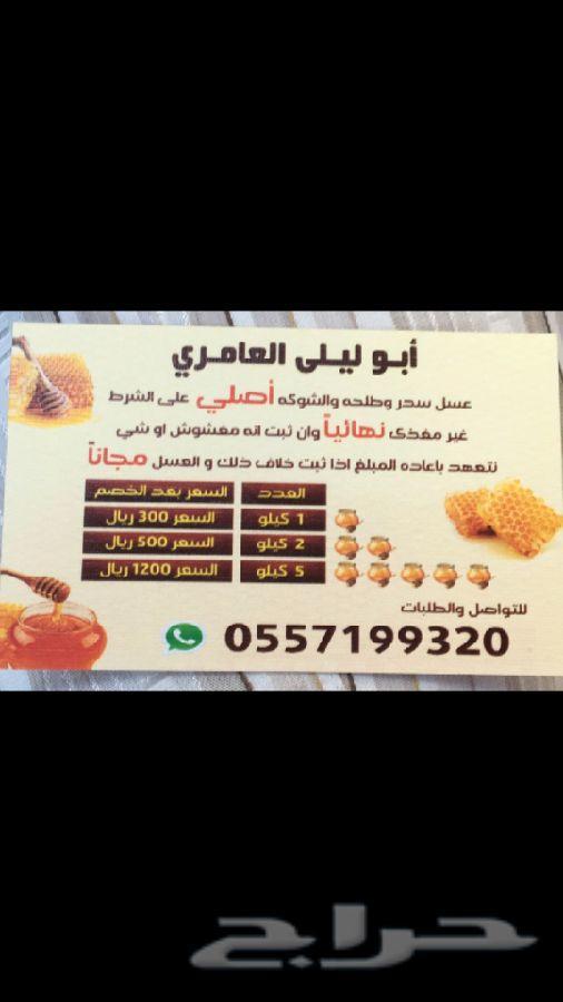 عسل سدر وشوكه وخليه اصلي وشرط وعلي الفحص