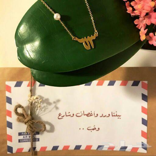 مطليات ام مشاعل ل نحت الاسماء حسب الطلب