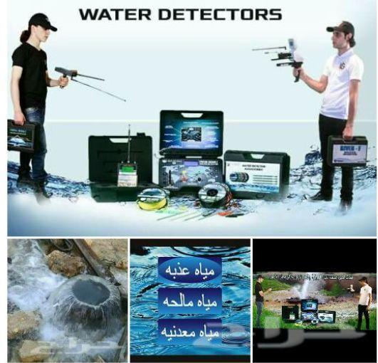 حائل - جهاز كشف المياه
