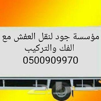شركة نقل عفش ونظافة منازل بابها وخميس مشيط