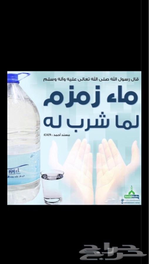 زمزم ماء زمزم للتوصيل إلى جميع المدن