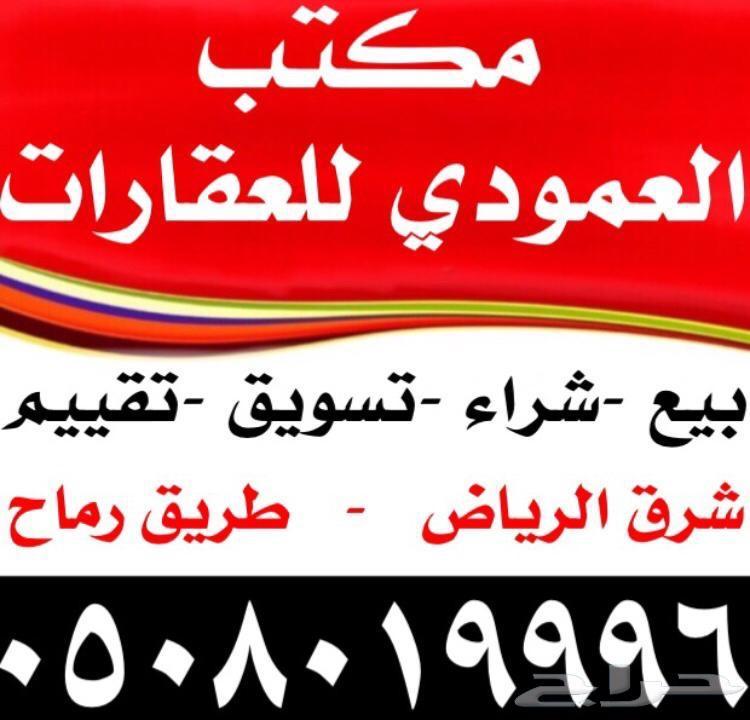 اراضي للبيع منح شرق الرياض نشري ونسوق