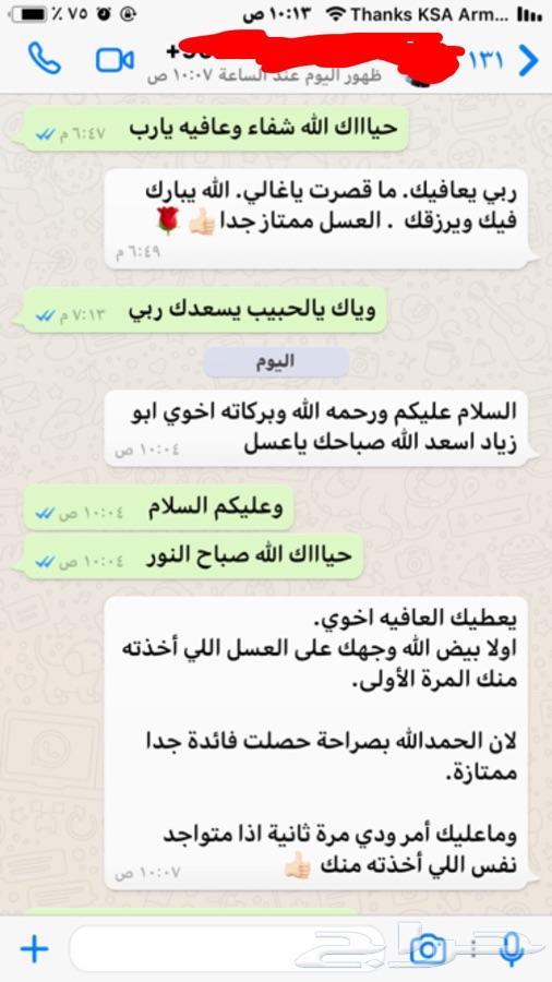 عسل سدر بلدي اصلي ومضمون100  وعلى الشرط