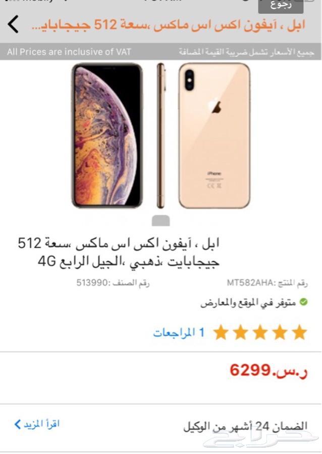 ايفون اكس ماكس 512 iPhone X max s