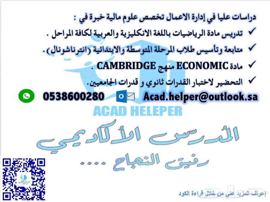 مدرس متابعة منهج انترناشونال شمال الرياض